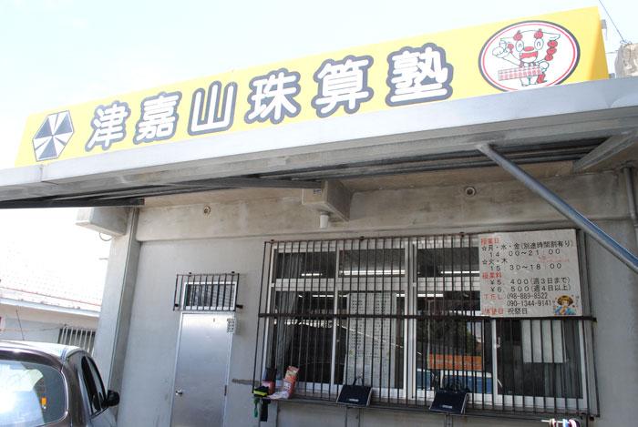 津嘉山珠算塾