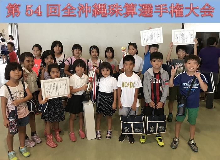 第54回全沖縄珠算選手権大会